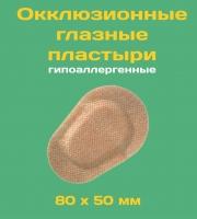 Окклюдеры Алмас — окклюзионные глазные пластыри для детей