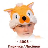 Купить Шапочка-маска Лисёнок/ Лисичка