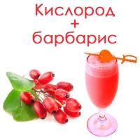 Купить кислородный коктейль OXYOMi Милко на 50 порции со вкусом барбариса