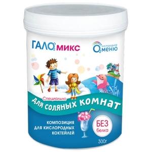 Композиция ГАЛОмикс ( без белка)