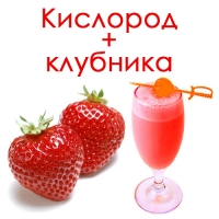 Купить кислородный коктейль Oxyco Милко на 48 порции со вкусом клубники