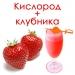 Кислородный коктейль  «OXYOMi50-МИЛКО2-КЛУБНИКА» (50 ПОРЦИЙ)