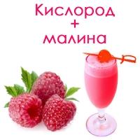 Купить кислородный коктейль Oxyco Милко на 48 порции с малиновым вкусом