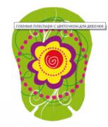 Окклюдеры детские Ортопад для девочек | Большие картинки Цветок