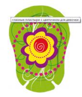 Купить Окклюдеры детские Ортопад для девочек | Большие картинки Цветок