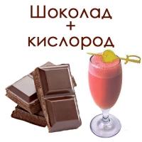Купить кислородный коктейль Oxyco Милко на 48 порции с шоколадным вкусом
