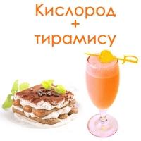 Купить кислородный коктейль Oxyco Милко на 48 порции со вкусом тирамису