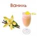 Кислородный коктейль «OXYOMi50-МИЛКО2-ВАНИЛЬ» (50 ПОРЦИЙ)